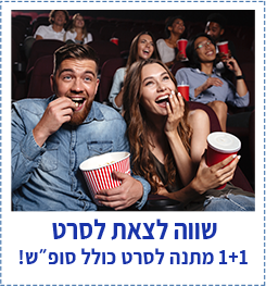 שווה לצאת לסרט החל מ- 19 ₪ בלבד!