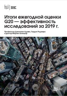 Итоги ежегодной оценки эффективности исследований за 2019 год