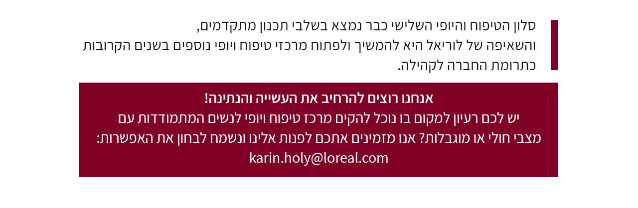 לוריאל ישראל